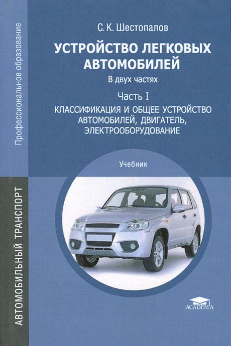 Устройство легковых автомобилей. В 2 частях. Часть 1. Классификация и общее устройство автомобилей, двигатель, электрооборудование. Учебник