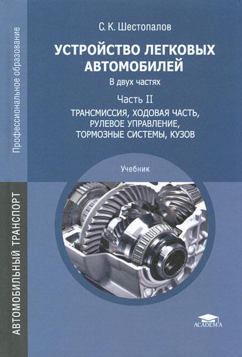 Устройство легковых автомобилей. В 2 частях. Часть 2. Трансмиссия, ходовая часть, рулевое управление, тормозные системы, кузов. Учебник