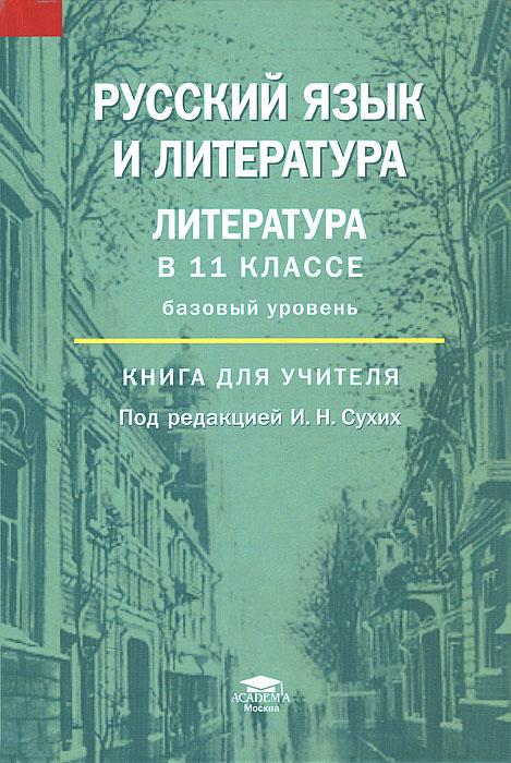 Русский язык и литература. Литература в 11 классе (базовый уровень). Книга для учителя. Методическое пособие