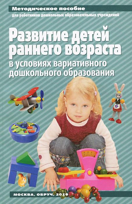 Развитие детей раннего возраста в условиях вариативного дошкольного образования