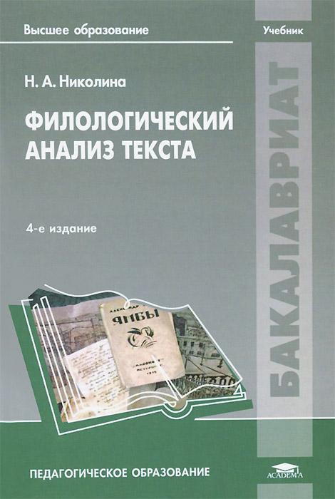 Филологический анализ текста. Учебник