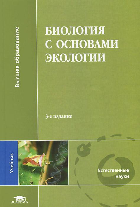 Биология с основами экологии. Учебник