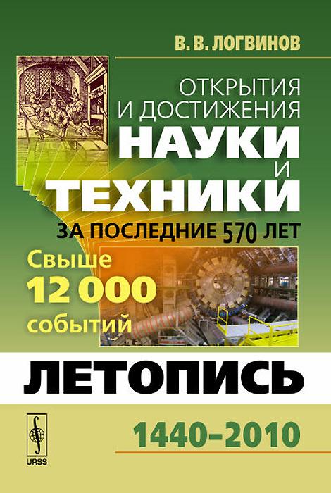 Открытия и достижения науки и техники за последние 570 лет. Летопись 1440-2010. Свыше 12000 событий