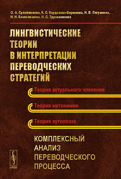 Лингвистические теории в интерпретации переводческих стратегий. Комплексный анализ переводческого процесса