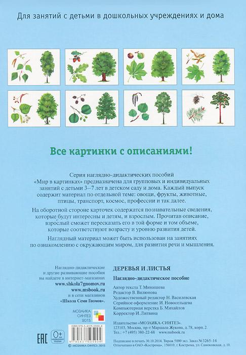 Деревья и листья. Наглядно-дидактическое пособие. Для детей 3-7 лет (набор карточек)