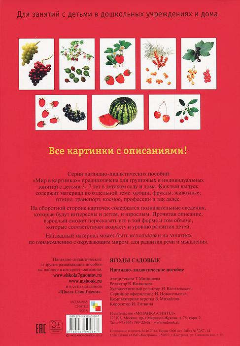 Ягоды садовые. Наглядно-дидактическое пособие. Для детей 3-7 лет (набор карточек)