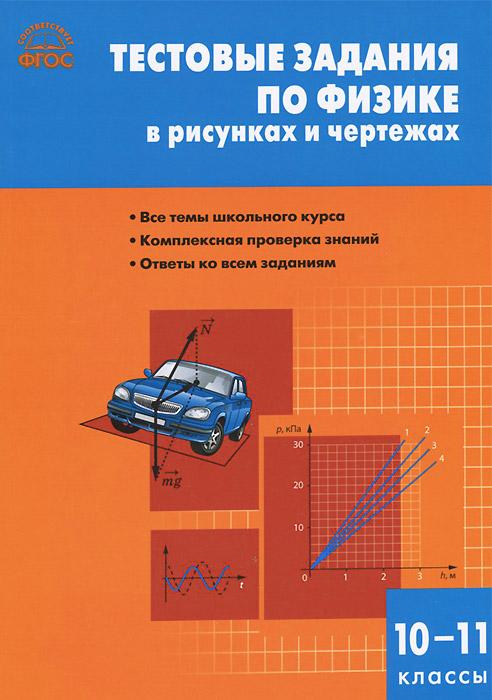 Тестовые задания по физике в рисунках и чертежах. 10-11 классы
