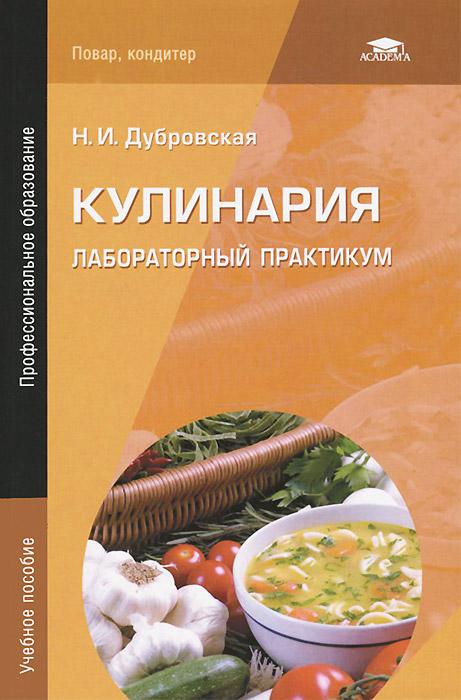 Кулинария. Лабораторный практикум. Учебное пособие
