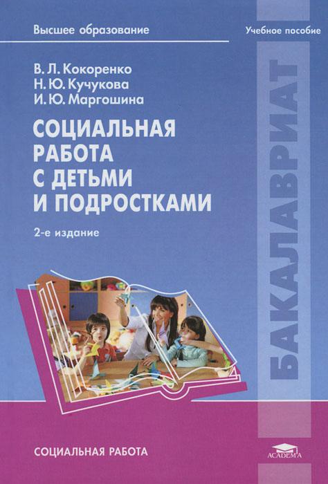 Социальная работа с детьми и подростками. Учебное пособие