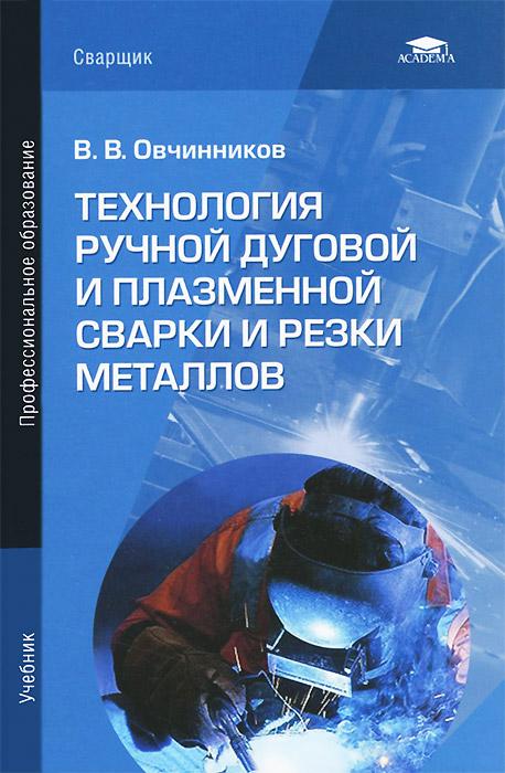 Технология ручной дуговой и плазменной сварки и резки металлов. Учебник
