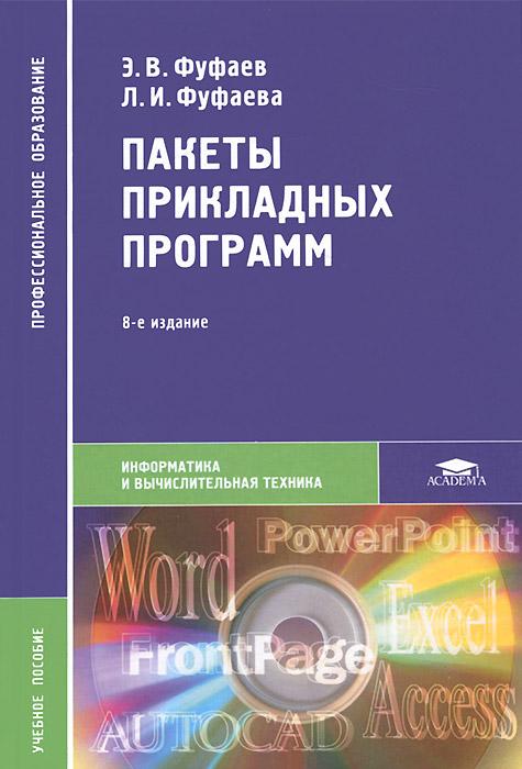 Пакеты прикладных программ. Учебное пособие