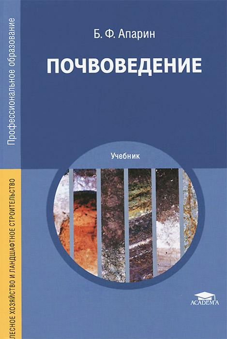 Почвоведение. Учебник12296407В учебнике изложены основы общего почвоведения, даны представление о строении и составе земной коры, понятие о почвообразовательном процессе, приведено описание гранулометрического, минералогического и химического составов почвы. Рассмотрены поглотительная способность, кислотность, физические и водно-физические свойства почв, почвенные режимы, роль климата, горных пород и живых организмов в почвообразовании, основные типы почв России и их распространение, морфологические признаки генетических горизонтов, полевое описание почв, их плодородие и лесорастительные свойства, роль в экосистемах и значение для человека. Учебник может быть использован при изучении общепрофессиональной дисциплины ОП.ОЗ. Почвоведение в соответствии с ФГОС СПО для специальности Лесное и лесопарковое хозяйство, а также для общепрофессиональной дисциплины ОП.05. Основы почвоведения, земледелия и агрохимии для специальности Садово-парковое и ландшафтное строительство. Для студентов учреждений...