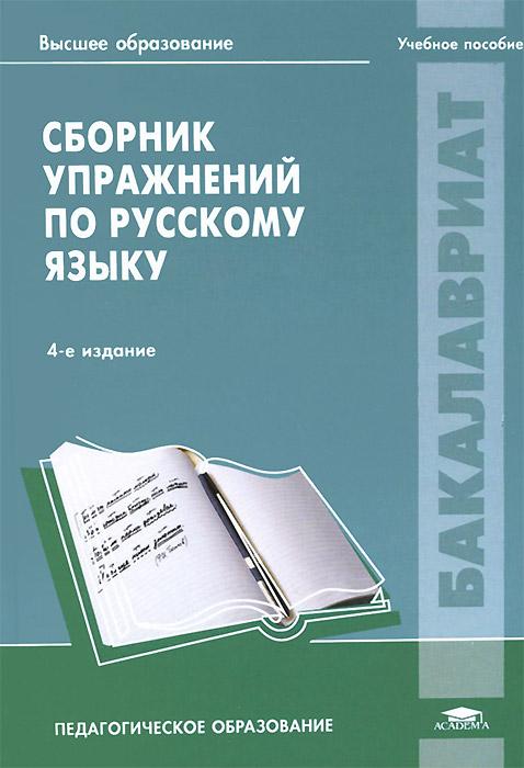 Сборник упражнений по русскому языку. Учебное пособие