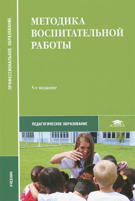 Методика воспитательной работы. Учебник