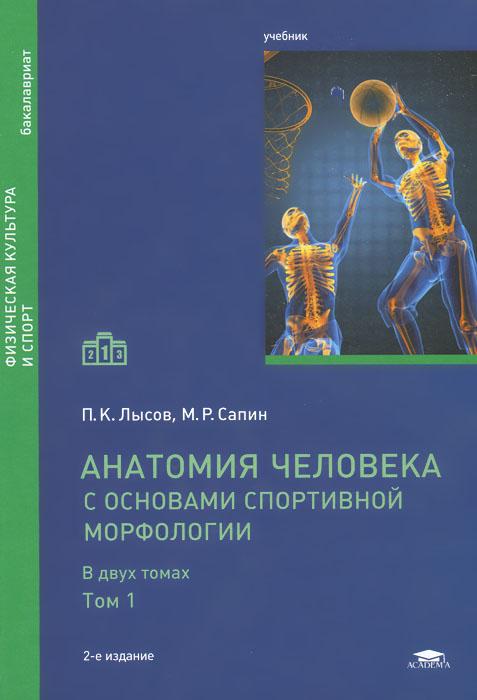 Анатомия человека (с основами спортивной морфологии). Учебник. В 2 томах. Том 1