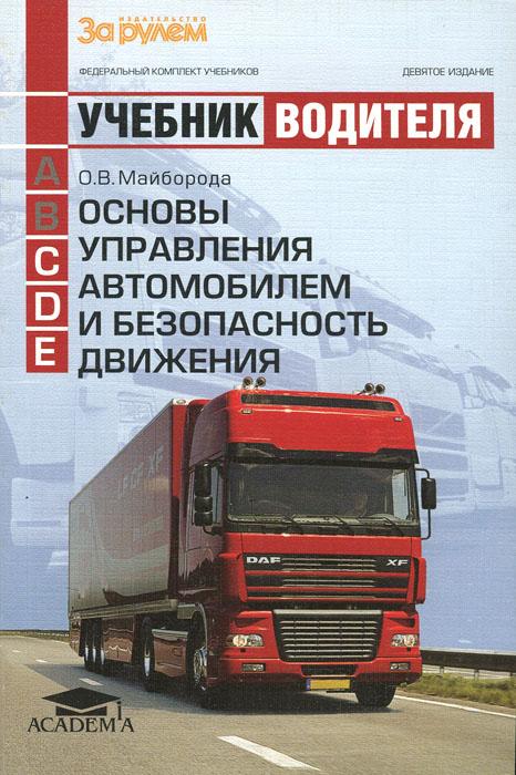 Основы управления автомобилем и безопасность движения. Учебник водителя транспортных средств категорий \