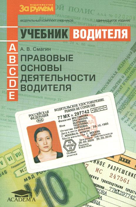 Правовые основы деятельности водителя. Учебник водителя автотранспортных средств категорий \