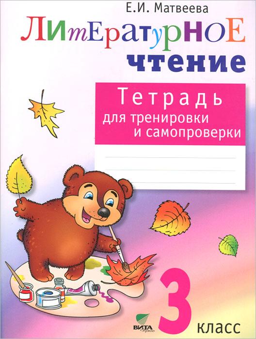 Литературное чтение. Тетрадь для тренировки и самопроверки. 3 класс