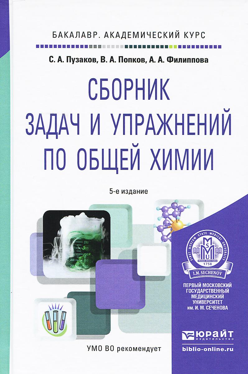 Общая химия. Сборник задач и упражнений. Учебное пособие