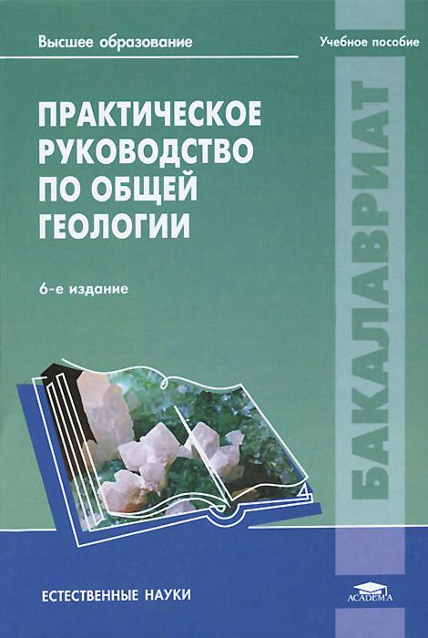 Практическое руководство по общей геологии. Учебное пособие