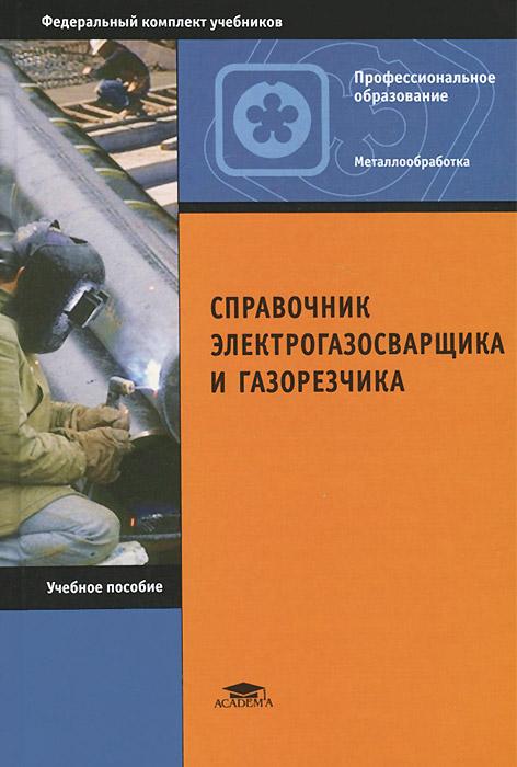 Справочник электрогазосварщика и газорезчика. Учебное пособие