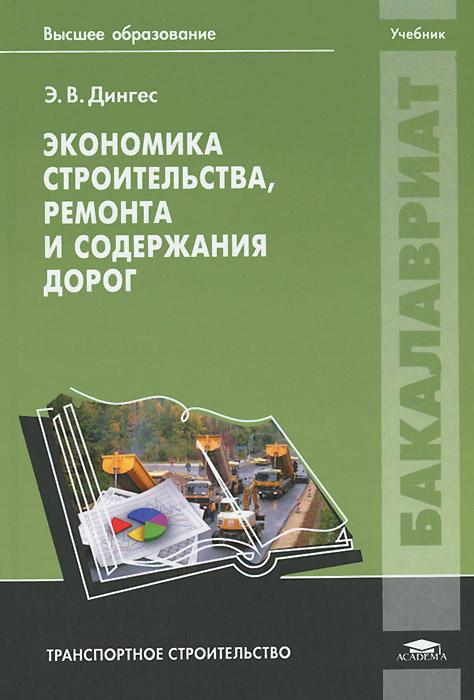 Экономика строительства, ремонта и содержания дорог. Учебник