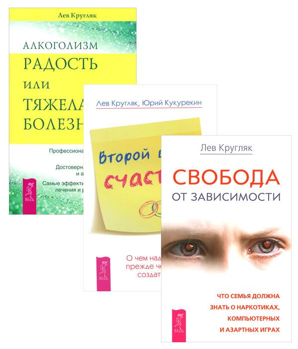 Второй шанс счастья. Алкоголизм - радость, или Тяжелая болезнь. Свобода от зависимости (комплект из 3 книг)