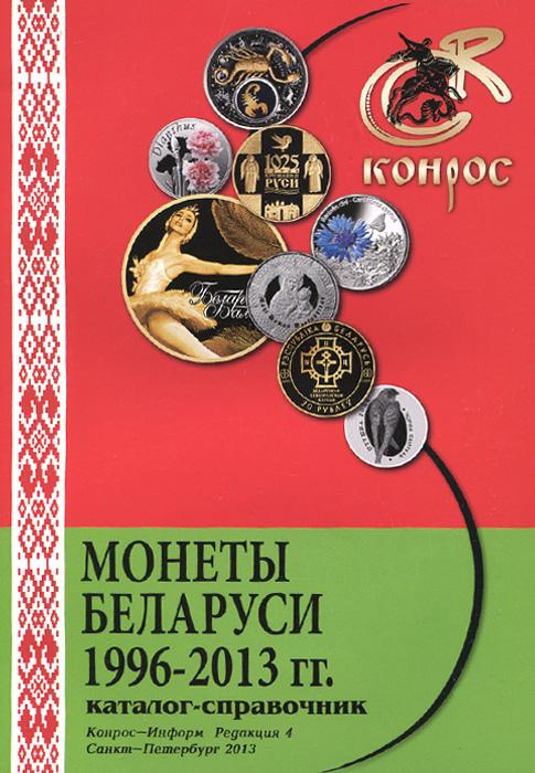 Монеты Беларуси 1996-2013 гг. Каталог-справочник