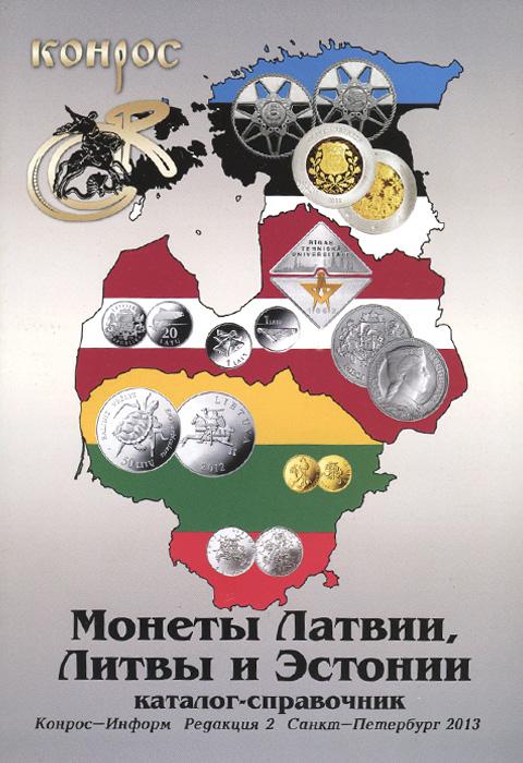 Монеты Латвии, Литвы и Эстонии. Каталог-справочник