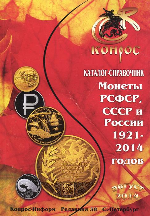 Монеты РСФСР, СССР и России 1921-2014 гг. Каталог-справочник