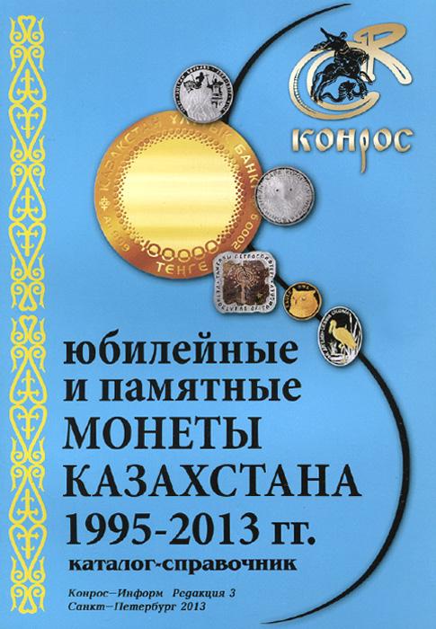 Юбилейные и памятные монеты Казахстана 1995-2013 гг. Каталог-справочник