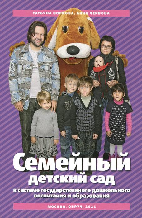 Семейный детский сад в системе государственного дошкольного воспитания и образования. Методическое пособие