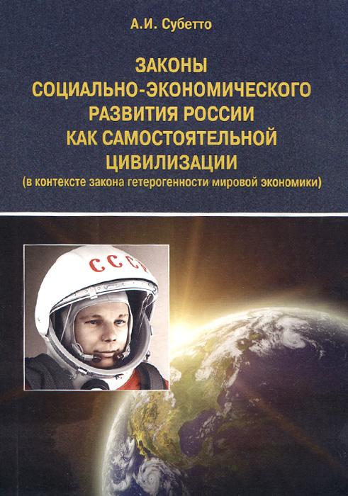 Законы социально-экономического развития России как самостоятельной цивилизации (в контексте закона гетерогенности мировой экономики)