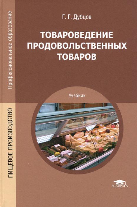 Товароведение продовольственных товаров. Учебник