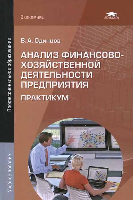 Анализ финансово-хозяйственной деятельности предприятия. Практикум. Учебное пособие