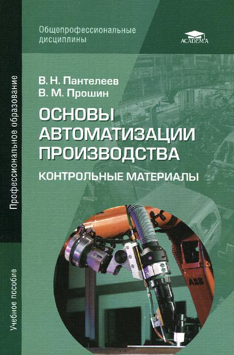 Основы автоматизации производства. Контрольные материалы. Учебное пособие