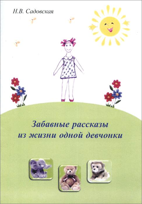Забавные рассказы из жизни одной девчонки