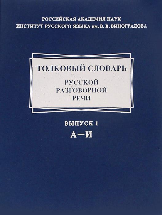 Толковый словарь русской разговорной речи. Выпуск 1. А-И