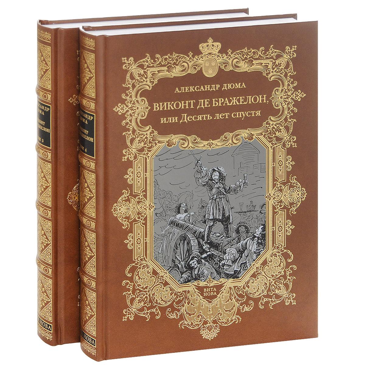 Виконт де Бражелон, или Десять лет спустя. В 6 томах. Тома 3-4 (комплект из 2 книг)