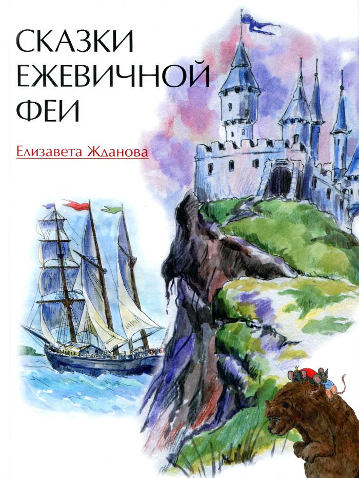 Сказки Ежевичной феи