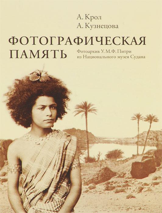 Фотографическая память. Фотоархив У. М. Ф. Питри из Национального музея Судана