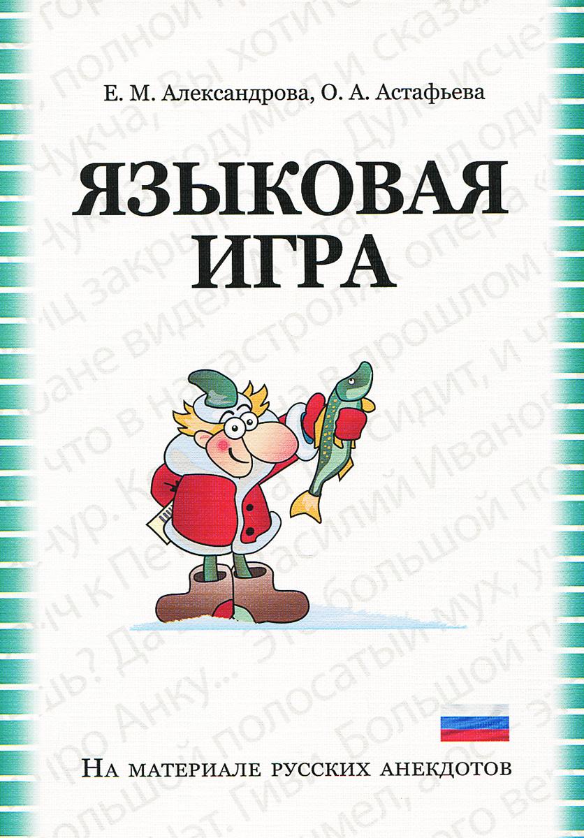 Языковая игра в русском анекдоте. Учебно-методическое пособие