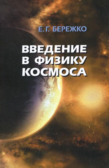 Введение в физику космоса