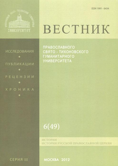 Вестник Православного Свято-Тихоновского Гуманитарного Университета, № 2: 6(49), ноябрь-декабрь 2012