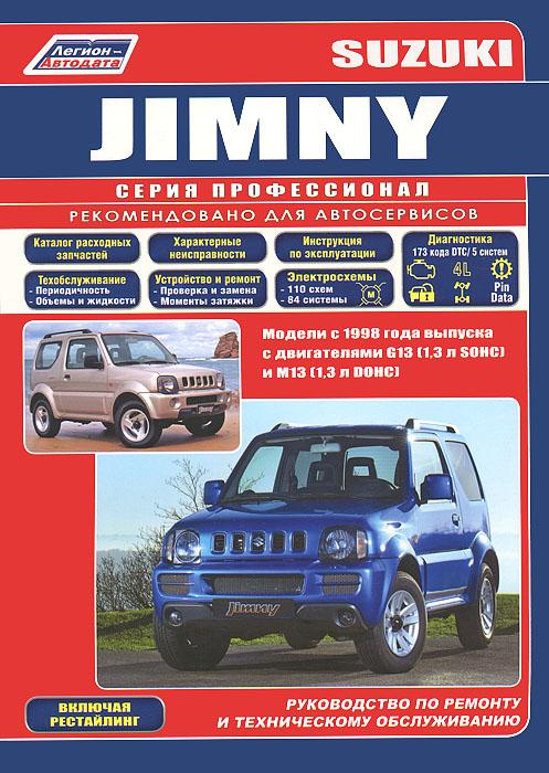 Zakazat.ru: Suzuki Jimny. Модели с 1998 года выпуска с двигателями G13 (1,3 л SOHC) и M13 (1,3 л DOHC). Включая рестайлинговые модели. Руководство по ремонту и техническому обслуживанию