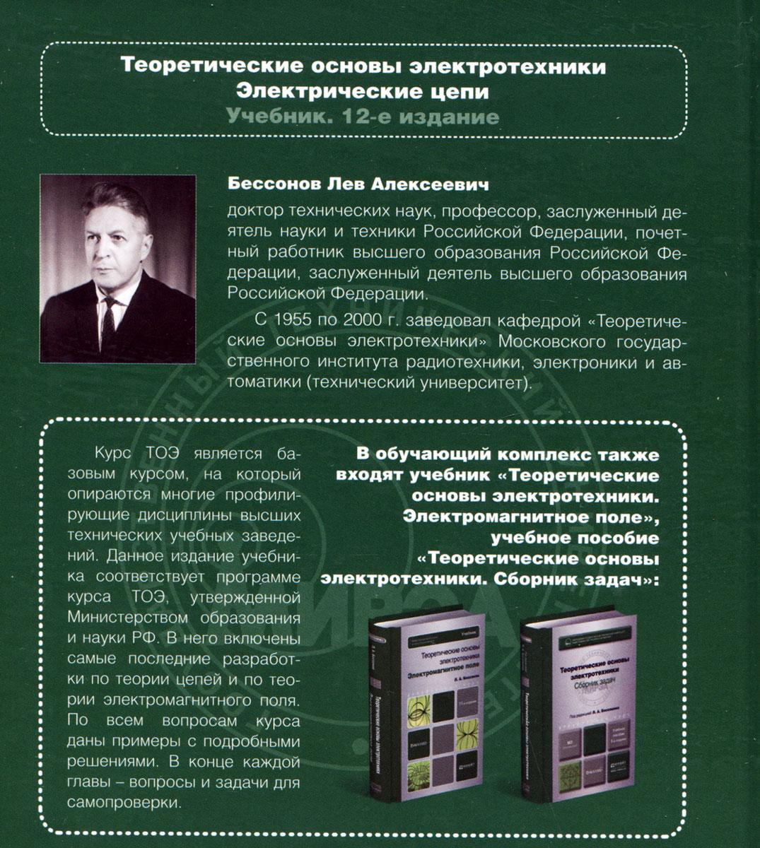 Теоретические основы электротехники. Электрические цепи. Учебник