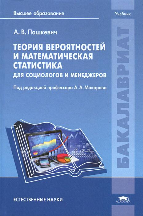 Теория вероятностей и математическая статистика для социологов и менеджеров. Учебник