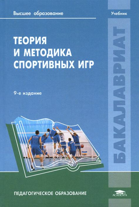Теория и методика спортивных игр. Учебник