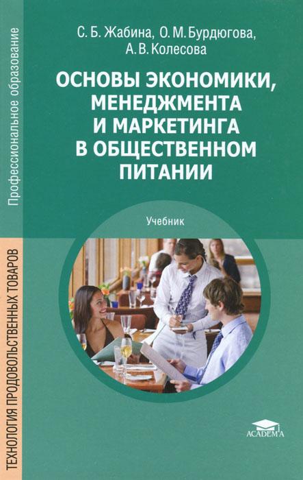Основы экономики, менеджмента и маркетинга в общественном питании. Учебник