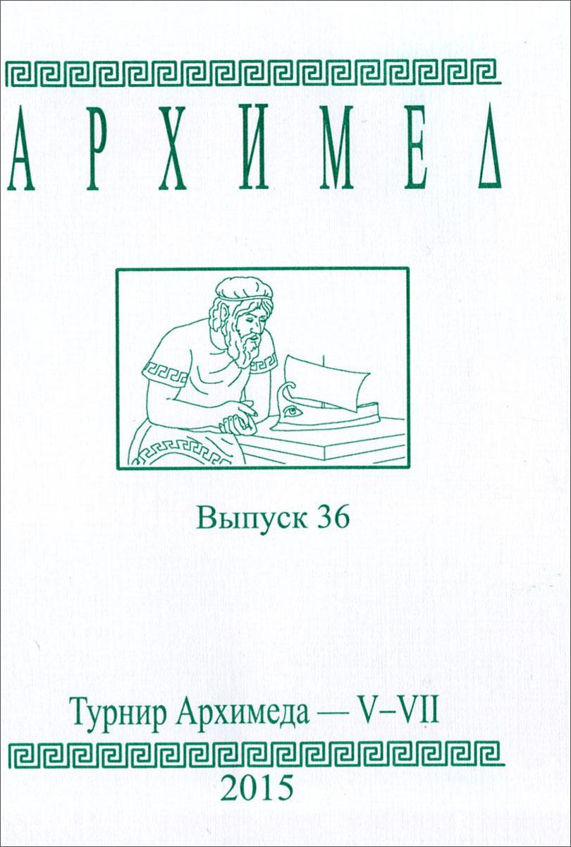 Архимед. Турнир Архимеда - V-VII. Выпуск 36